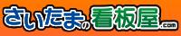 さいたまの看板屋.com|株式会社どっとコム